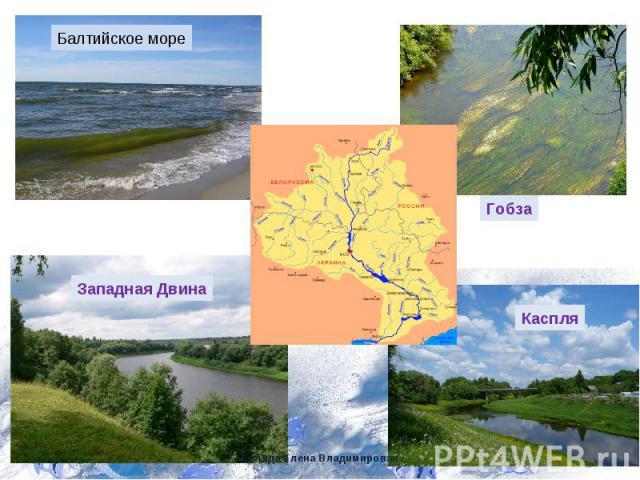 Балтийское море Западная Двина Каспля Гобза