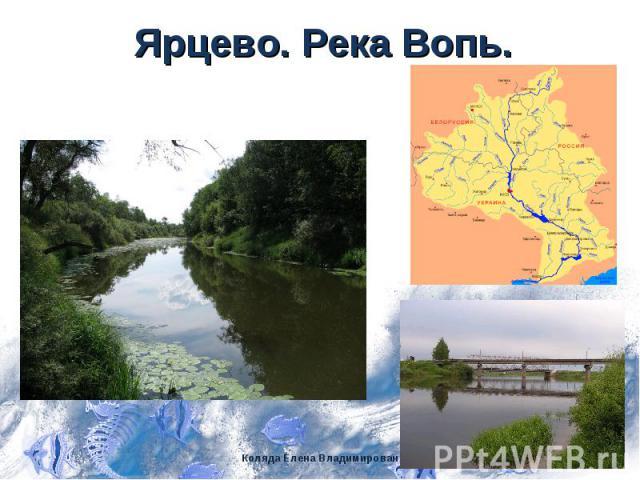 Ярцево. Река Вопь.