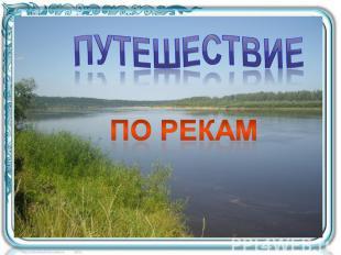 путешествие по рекам