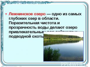 Лежнинское озеро — одно из самых глубоких озер в области. Поразительная чистота