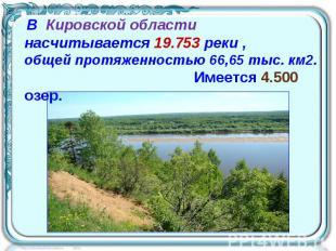 В Кировской области насчитывается 19.753 реки , общей протяженностью 66,65 тыс