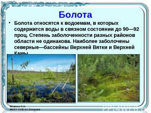 Болота Болота относятся к водоемам, в которых содержится воды в связном состояни