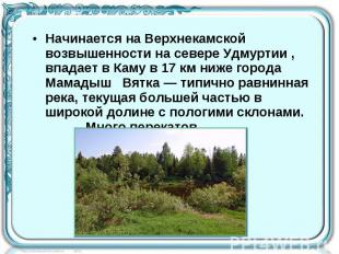 Начинается на Верхнекамской возвышенности на севере Удмуртии , впадает в Каму в