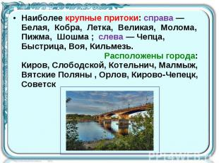 Наиболее крупные притоки: справа— Белая, Кобра, Летка, Великая, Молома, Пижма,