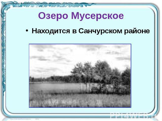 Озеро Мусерское Находится в Санчурском районе