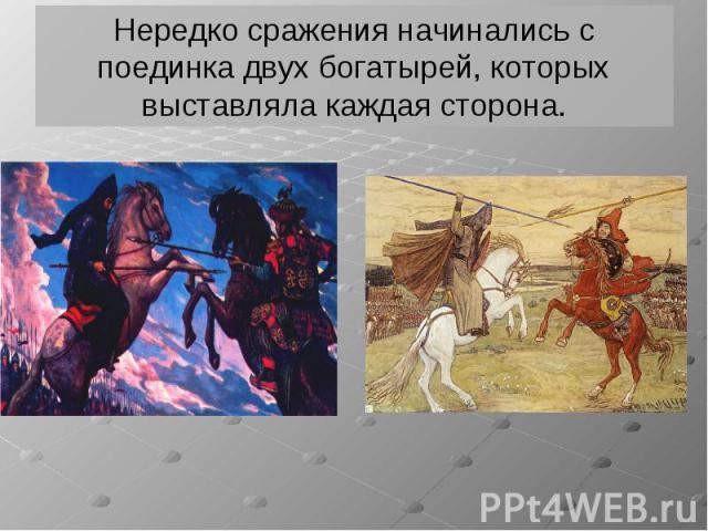 Нередко сражения начинались с поединка двух богатырей, которых выставляла каждая сторона.