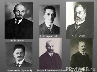 В.И.Ленин А. Ф. Керенский А.И.Гучков Бронштейн (Троцкий) Георгий Евгеньевич