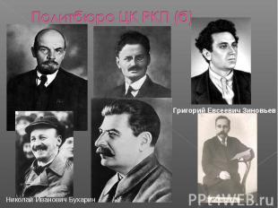 Политбюро ЦК РКП (б)Григорий Евсеевич Зиновьев Николай Иванович Бухарин