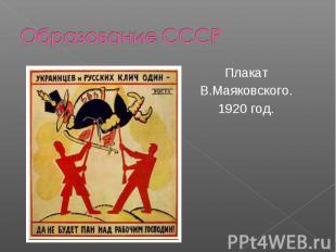 Образование СССР Плакат В.Маяковского. 1920 год.