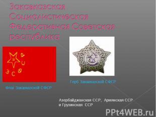 Закавказская Социалистическая Федеративная Советская республикаФлаг Закавказской