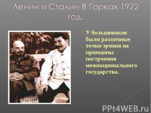 Ленин и Сталин В Горках 1922 год. У большевиков были различные точки зрения на п