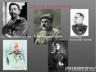 Белое движениеЛавр Георгиевич Корнилов Антон Иванович Деникин Александр Васильев