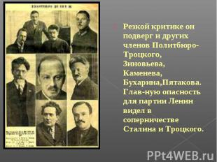 Резкой критике он подверг и других членов Политбюро-Троцкого, Зиновьева, Каменев