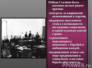 Победа Сталина была вызвана целым рядом причин: -контроль за кадровыми назначени