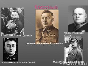 Красные Семён Михайлович Будённый Климент Ефремович Ворошилов Иоаким Иоакимович