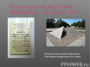 Кронштадское восстание 28 февраля – 18 марта 1921 г. Вечный огонь на братской мо