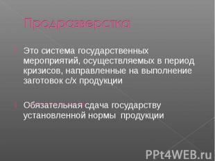ПродразверсткаЭто система государственных мероприятий, осуществляемых в период к