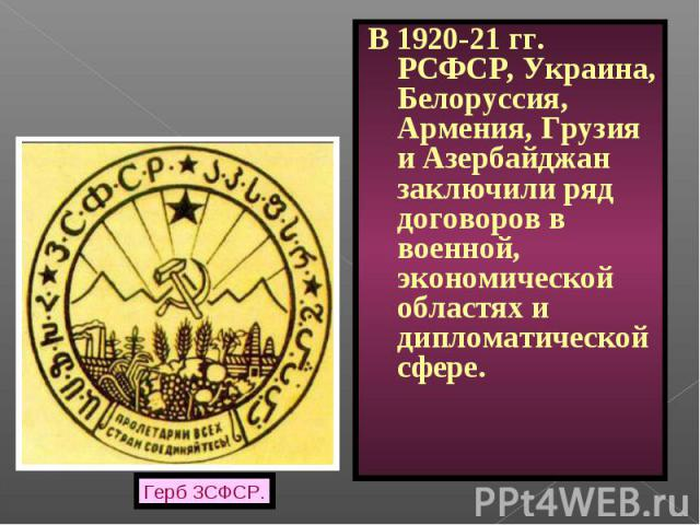 В 1920-21 гг. РСФСР, Украина, Белоруссия, Армения, Грузия и Азербайджан заключили ряд договоров в военной, экономической областях и дипломатической сфере. Герб ЗСФСР.