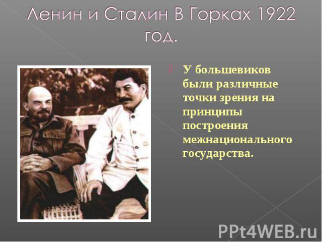 Ленин и Сталин В Горках 1922 год. У большевиков были различные точки зрения на принципы построения межнационального государства.