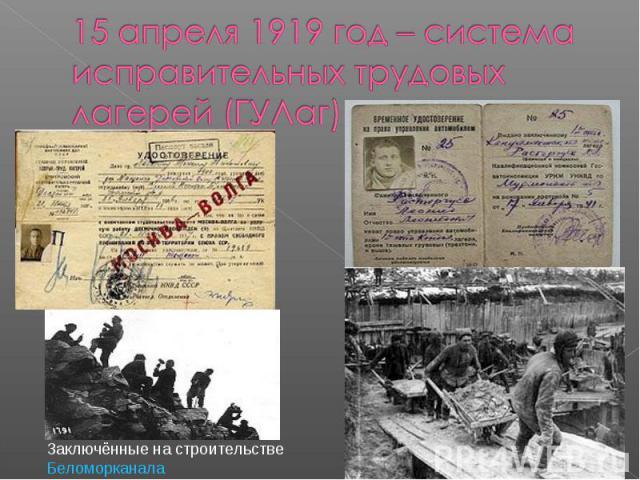 15 апреля 1919 год – система исправительных трудовых лагерей (ГУЛаг) Заключённые на строительстве Беломорканала