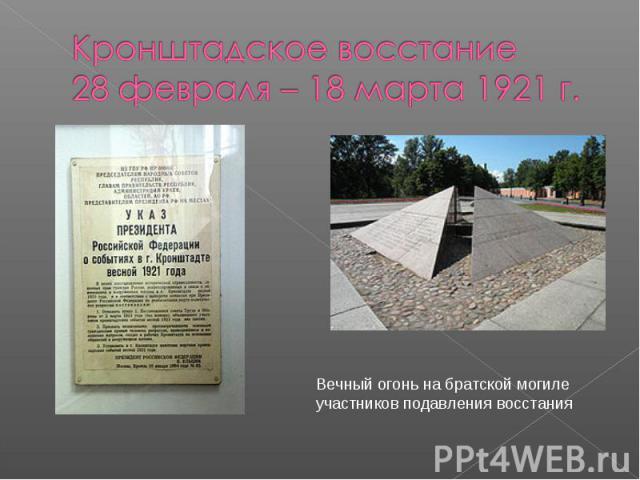 Кронштадское восстание 28 февраля – 18 марта 1921 г. Вечный огонь на братской могиле участников подавления восстания