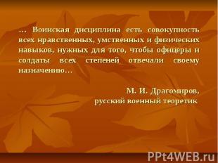 … Воинская дисциплина есть совокупность всех нравственных, умственных и физическ
