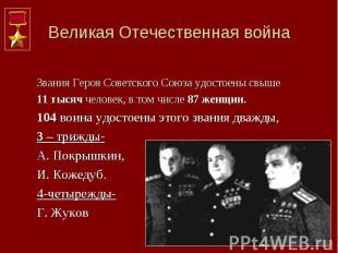 Великая Отечественная войнаЗвания Героя Советского Союза удостоены свыше 11 тыся