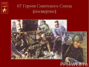 67 Героев Советского Союза (посмертно)