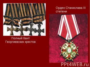 Орден Станислава III степени Полный бант Георгиевских крестов