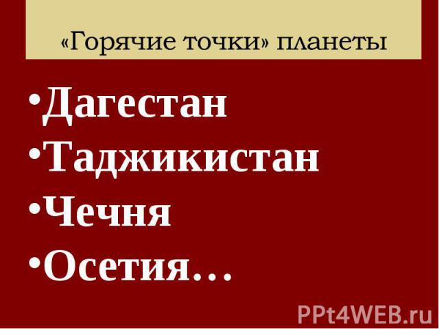 Дагестан Таджикистан Чечня Осетия…