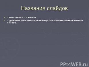 Названия слайдов 1.Киевская Русь IX – XI веков. 2. Дружинник князя киевского Вла