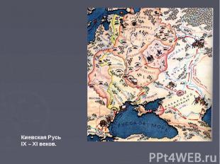 Киевская Русь IX – XI веков.
