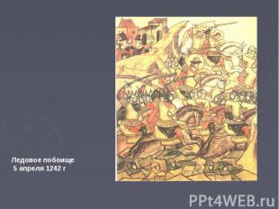 Ледовое побоище 5 апреля 1242 г