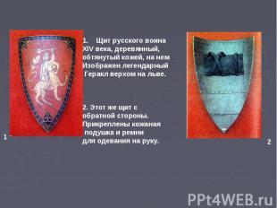 Щит русского воина XIV века, деревянный, обтянутый кожей, на нем Изображен леген