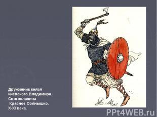 Дружинник князя киевского Владимира Святославича Красное Солнышко. X-XI века.