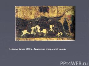 Невская битва 1240 г. Фрагмент старинной иконы