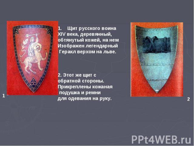 Щит русского воина XIV века, деревянный, обтянутый кожей, на нем Изображен легендарный Геракл верхом на льве. 2. Этот же щит с обратной стороны. Прикреплены кожаная подушка и ремни для одевания на руку.
