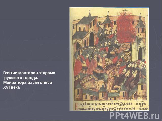 Взятие монголо-татарами русского города. Миниатюра из летописи XVI века
