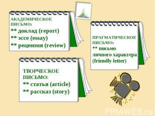 АКАДЕМИЧЕСКОЕ ПИСЬМО: ** доклад (report) ** эссе (essay) ** рецензия (review) ПР