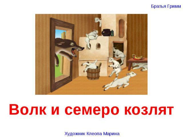 Волк и семеро козлят Художник Клеопа Марина