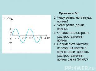 Проверь себя! Чему равна амплитуда волны? Чему равна длина волны? Определите ско