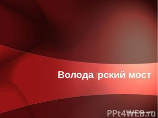 "Володарский мост Якушкин Алексей 9""B"""