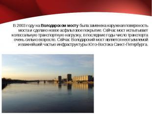 В 2003 году наВолодарском мостубыла заменена наружная поверхность моста и сдел
