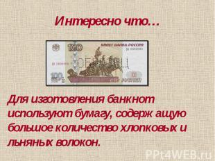 Интересно что… Для изготовления банкнот используют бумагу, содержащую большое ко