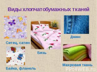 Виды хлопчатобумажных тканей Ситец, сатин Бязь Байка, фланель Джинс Махровая тка