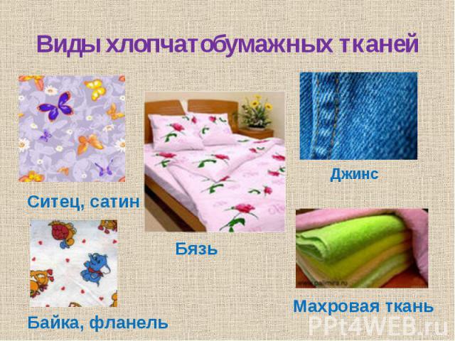 Виды хлопчатобумажных тканей Ситец, сатин Бязь Байка, фланель Джинс Махровая ткань