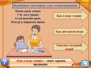 Выберите заголовок для стихотворения: Мама сразу узнает Учу ли я уроки: Если выу