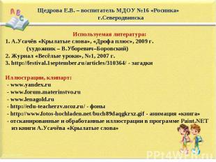 Щедрова Е.В. – воспитатель МДОУ №16 «Росинка» г.Северодвинска Используемая литер