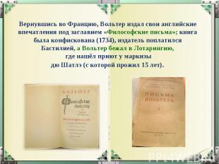 Вернувшись во Францию, Вольтер издал свои английские впечатления под заглавием «