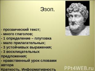 Эзоп. - прозаический текст; - много глаголов; - 1 определение – плутовка - мало